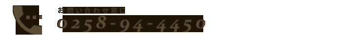 お問い合わせ窓口 0258-94-4450